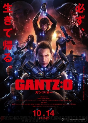 電撃 , 武田あやなさんがセクシーガンツスーツ姿に。『GANTZ:O』イベントで、ケンコバが大阪の思い出を語る