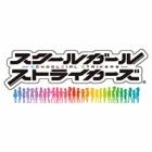 『スクールガールストライカーズ』のTVアニメ化が決定! 2017年1月放送スタート!!