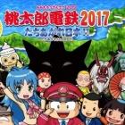 『桃太郎電鉄2017 たちあがれ日本!!』は12月22日発売。対戦専用ソフトが無料配信予定