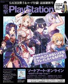 電撃PlayStation Vol.625表紙画像