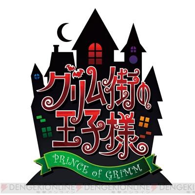 Rejetが手掛けるグリム童話の世界へようこそ。緑川光さん出演『グリム街の王子様』収録後インタビュー