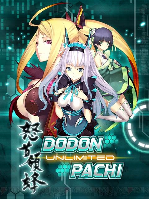 Dodonpachi 01 cs1w1 480x638