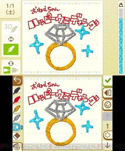 任天堂の3dsイラスト交換日記が無料配信リンクやスプラトゥーン