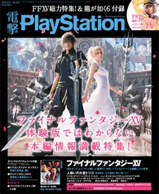 電撃PlayStation Vol.627表紙画像