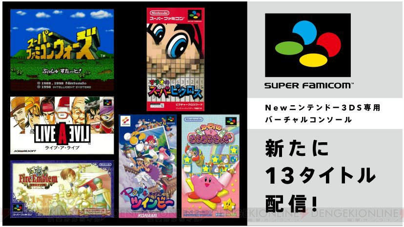 3ds スーパーファミコン