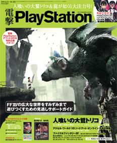 電撃PlayStation Vol.628表紙画像