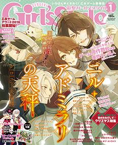 電撃Girl'sStyle2月号表紙画像