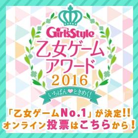 乙女ゲームアワード2016