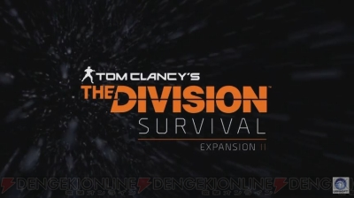 『The Division(ディビジョン)』