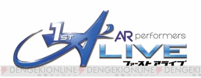 """AR performers 1st A'LIVE""チケットプレゼント"
