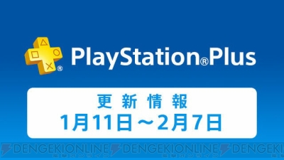 """PlayStation Plus"""