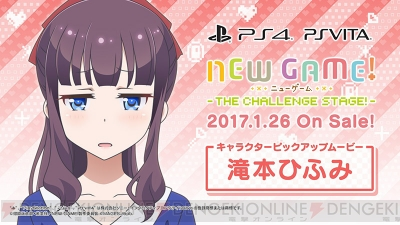 『NEW GAME! -THE CHALLENGE STAGE!-』