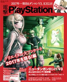 電撃PlayStation Vol.630表紙画像