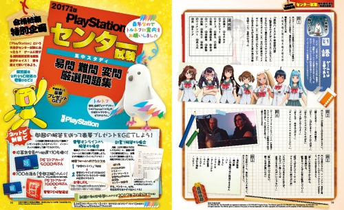 電撃PlayStation Vol.631