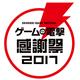 ゲームの電撃 感謝祭2017