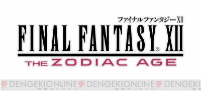『FINAL FANTASY XII THE ZODIAC AGE(ファイナルファンタジーXIIザゾディアックエイジ)』