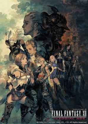 PS4『FFXII』は7月13日発売。吉...