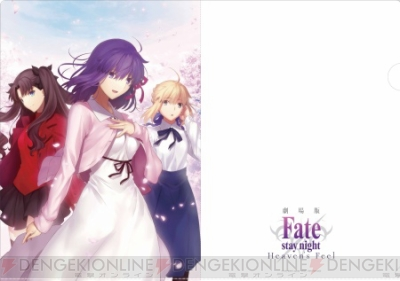 『Fate/stay night[Heaven's Feel]』第一章