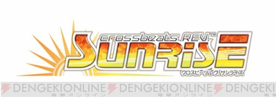 『crossbeats REV. SUNRISE』