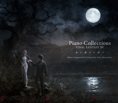『Piano Collections FINAL FANTASY XV -夜に満ちる律べ-』