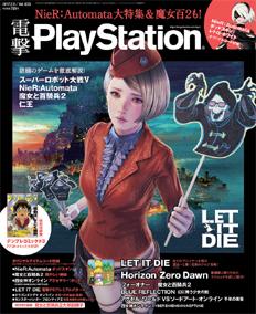 電撃PlayStation Vol.633表紙画像