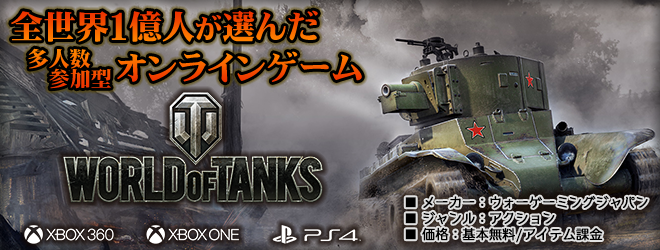 『World of Tanks Console』特集