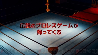 『FIRE PRO WRESTLING WORLD』