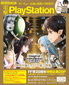 電撃PlayStation Vol.634表紙画像