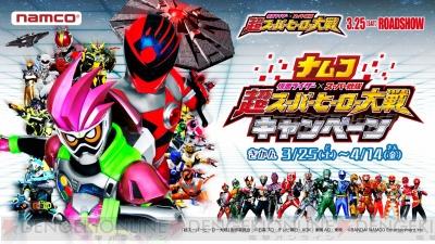 仮面ライダー×スーパー戦隊 超スーパーヒーロー大戦の画像 p1_2