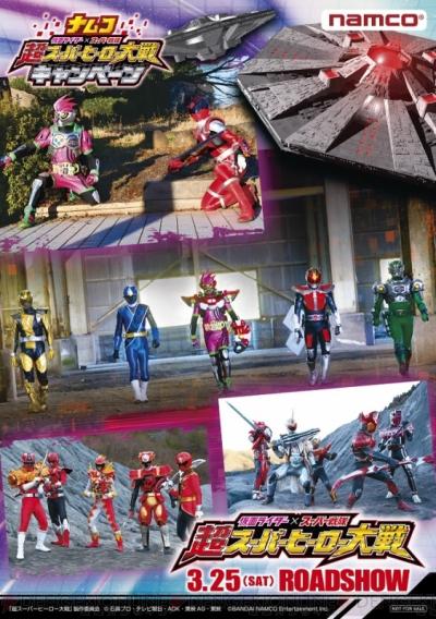 仮面ライダー×スーパー戦隊 超スーパーヒーロー大戦の画像 p1_16