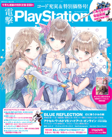 電撃PlayStation Vol.635表紙画像