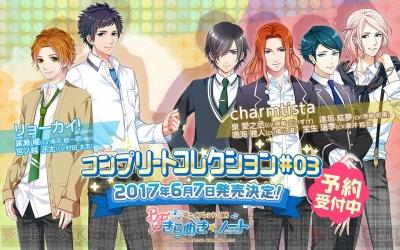 寺島拓篤さんらが参加するキャラソンを収録! 『ボイきら』CD第三弾が6月7日発売決定