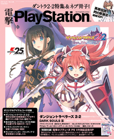 電撃PlayStation Vol.636表紙画像