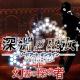 "『SAO HR』DLC""深淵の巫女""第1章""幻霧の探求者""の配信日&新情報が4月24日の生放送で明らかに!"