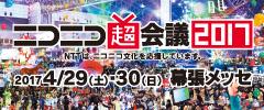 ニコニコ超会議2017公式サイト