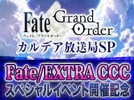 『Fate/EXTELLA(フェイト/エクステラ)』