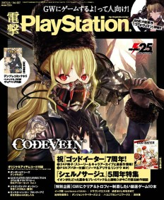 電撃PlayStation Vol.637表紙画像