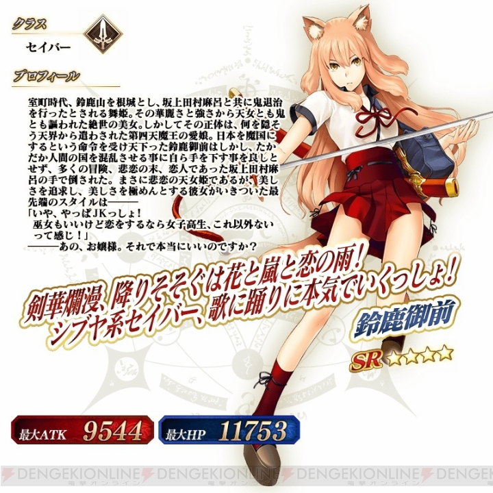 『FGO』×『Fate/EXTRA CCC』星5メルトリリスがピックアップ召喚に登場