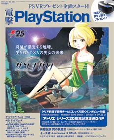 電撃PlayStation Vol.638表紙画像