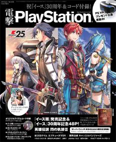 電撃PlayStation Vol.639表紙画像