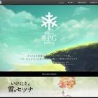 『いけにえと雪のセツナ』のTokyo RPG Factory次回作発表の予兆!? 公式サイト更新で新規ビジュアル公開
