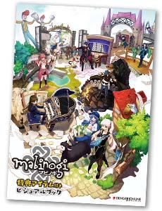 『マビノギ』の特典アイテム付きビジュアルブックが6/27に発売!