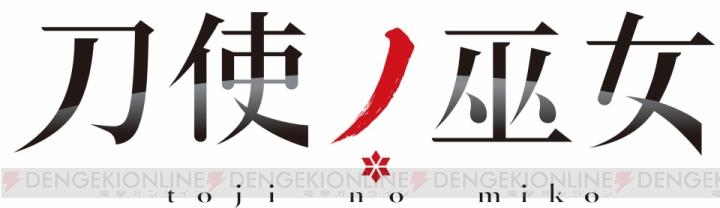 刀使ノ巫女の画像 p1_2