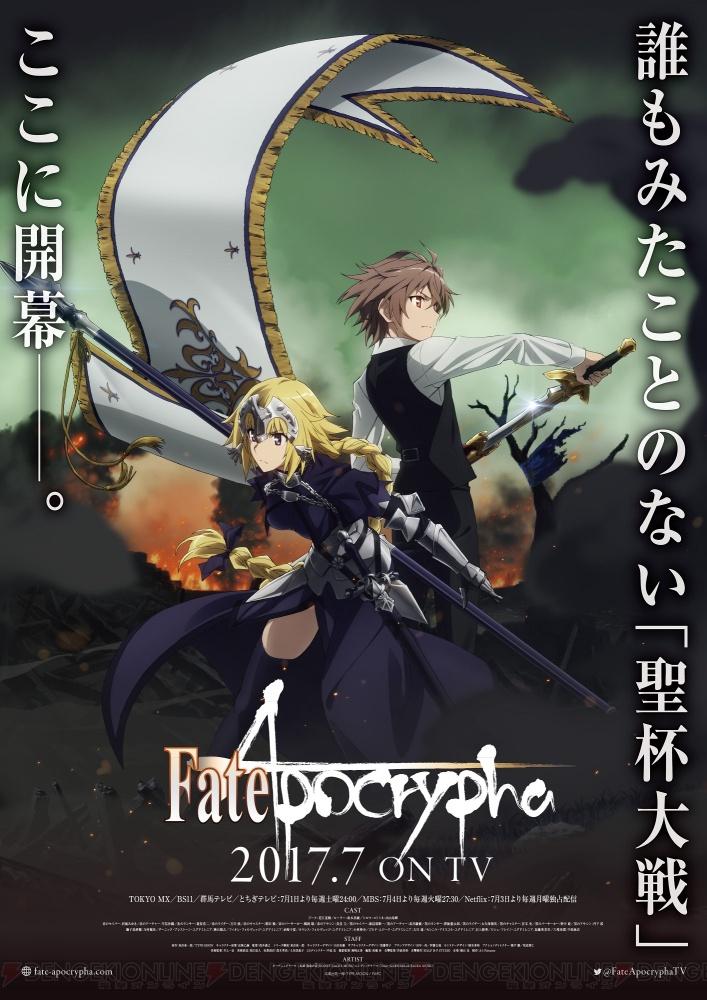 アニメ『Fate/Apocrypha』OPテーマ『英雄 運命の詩』を聞けるPVが配信