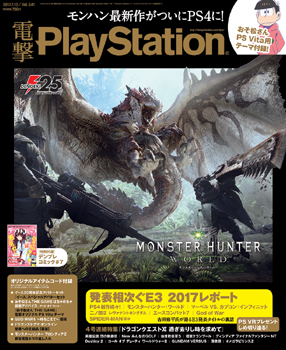 電撃PlayStation Vol.641
