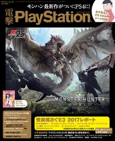 電撃PlayStation Vol.641表紙画像