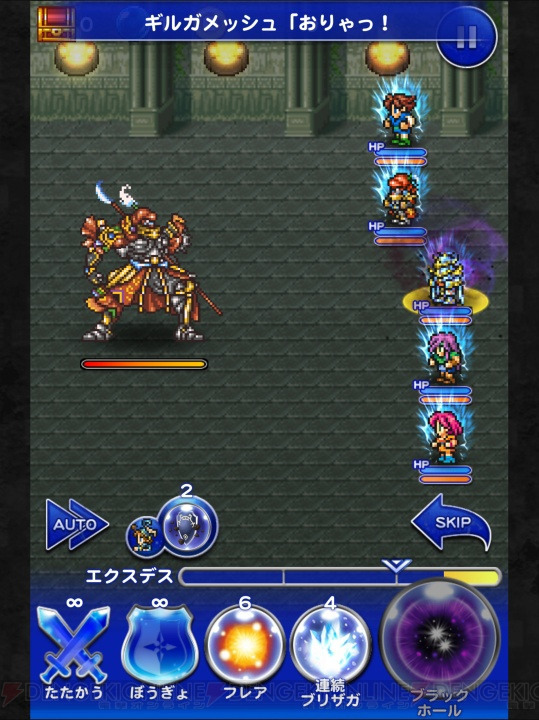 Android/iOS版のギルガメッシュ