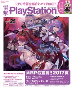 電撃PlayStation Vol.642表紙画像