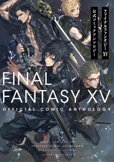 『ファイナルファンタジーXV 公式コミックアンソロジー』