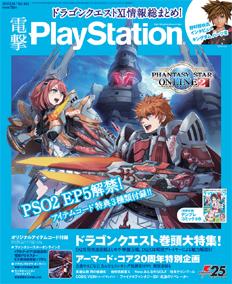 電撃PlayStation Vol.643表紙画像